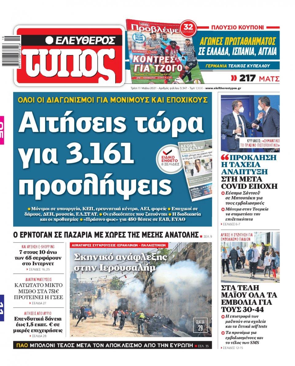 Πρωτοσέλιδο Εφημερίδας - Ελεύθερος Τύπος - 2021-05-11