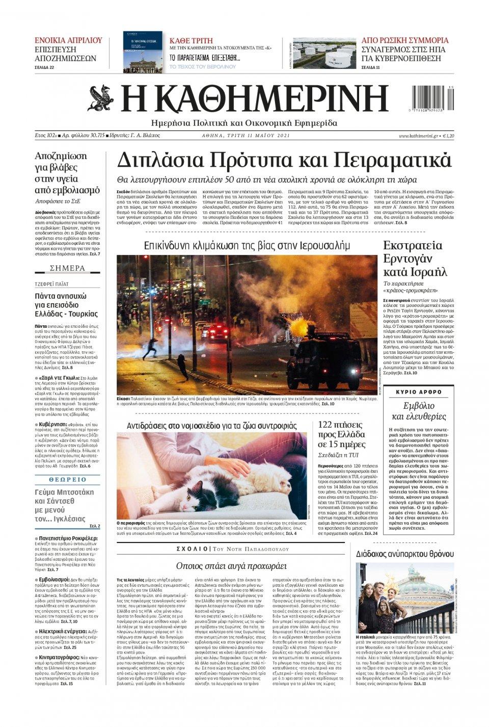 Πρωτοσέλιδο Εφημερίδας - Καθημερινή - 2021-05-11