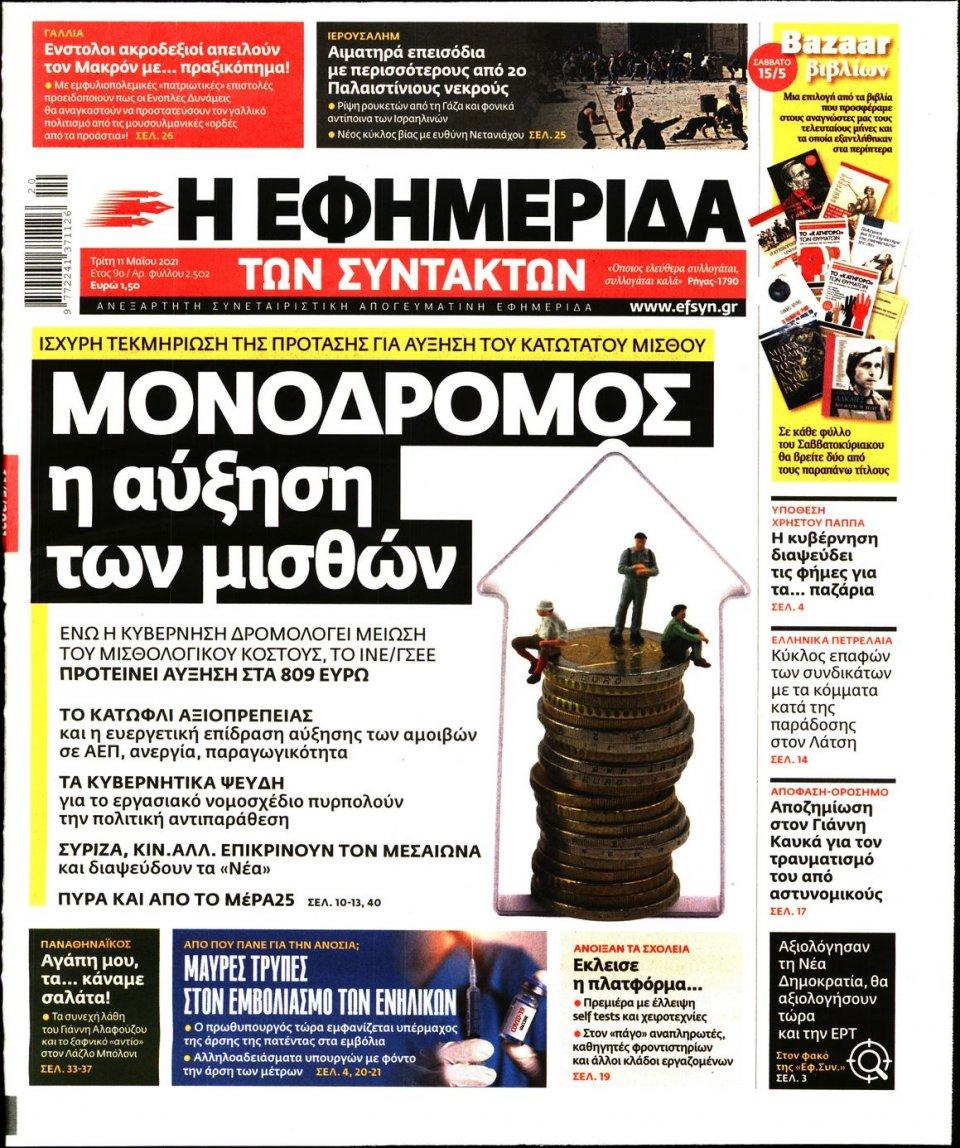 Πρωτοσέλιδο Εφημερίδας - Η ΕΦΗΜΕΡΙΔΑ ΤΩΝ ΣΥΝΤΑΚΤΩΝ - 2021-05-11