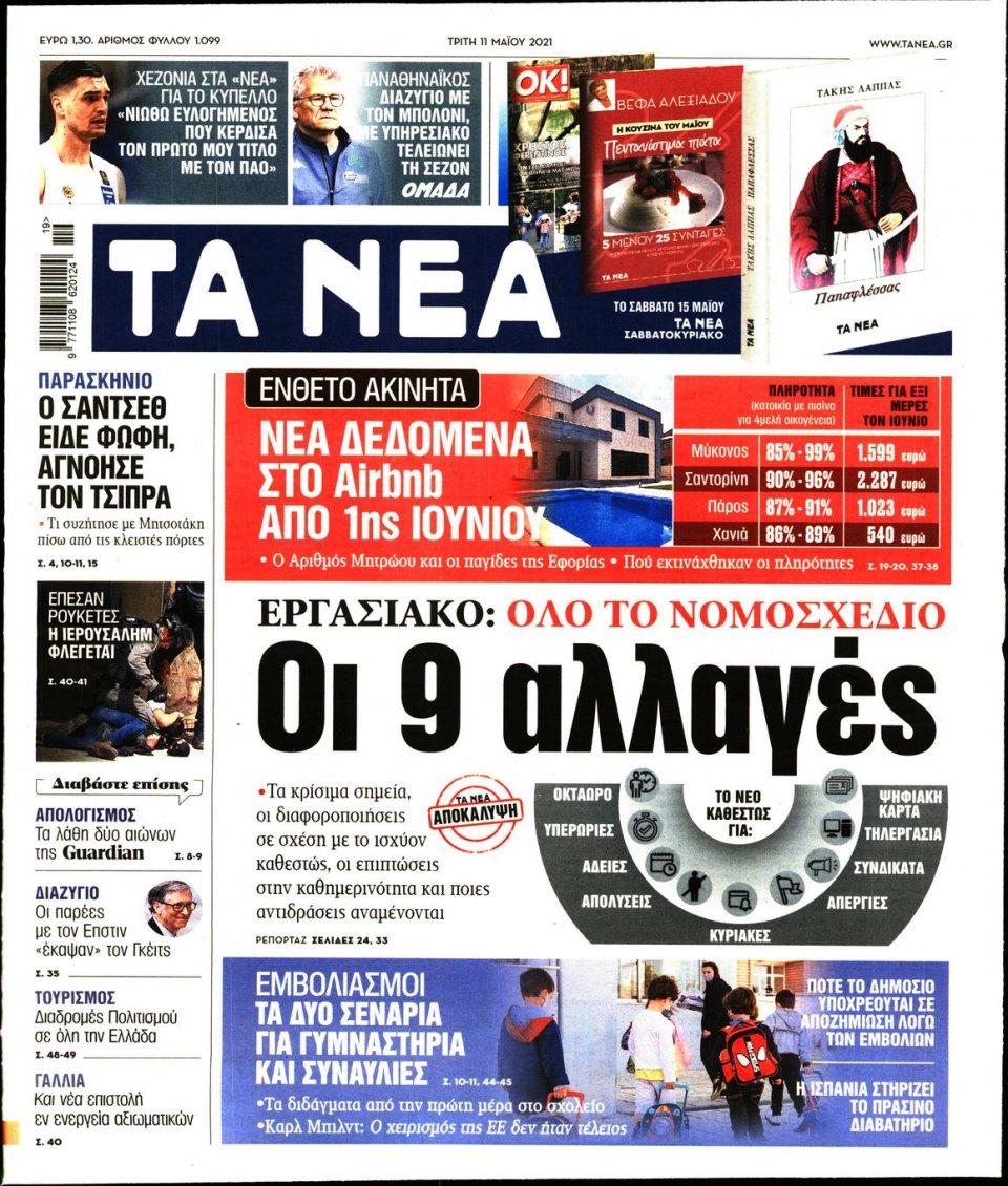 Πρωτοσέλιδο Εφημερίδας - Τα Νέα - 2021-05-11