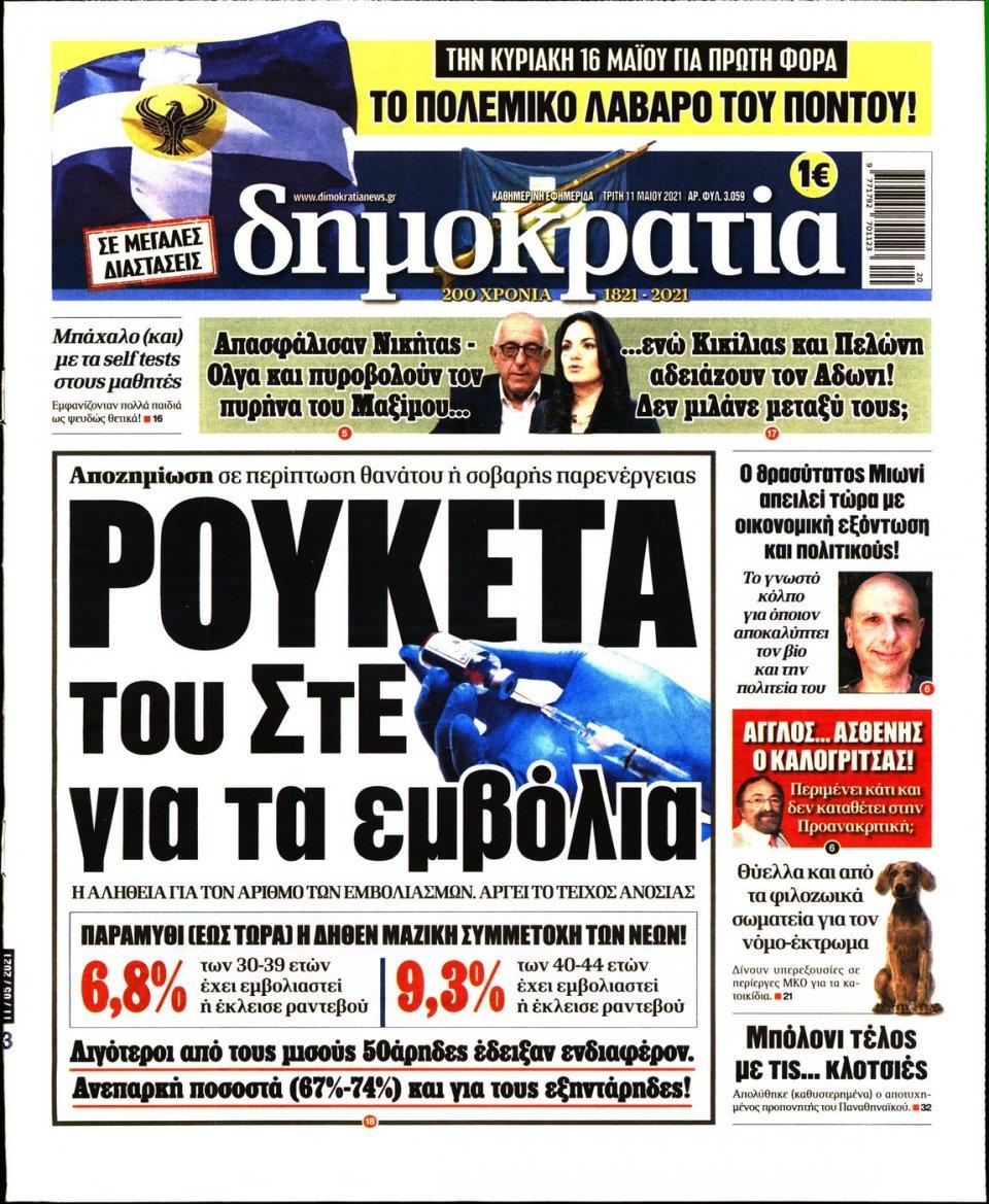 Πρωτοσέλιδο Εφημερίδας - ΔΗΜΟΚΡΑΤΙΑ - 2021-05-11