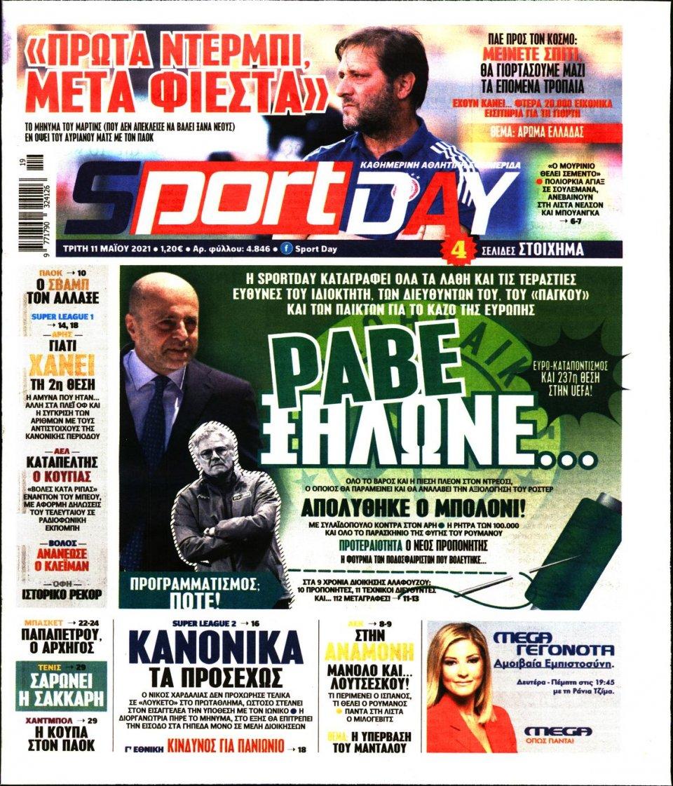 Πρωτοσέλιδο Εφημερίδας - Sportday - 2021-05-11