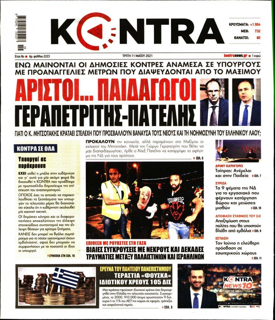 Πρωτοσέλιδο Εφημερίδας - KONTRA NEWS - 2021-05-11