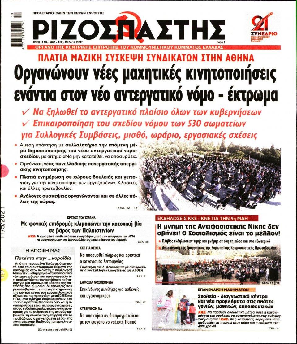 Πρωτοσέλιδο Εφημερίδας - Ριζοσπάστης - 2021-05-11