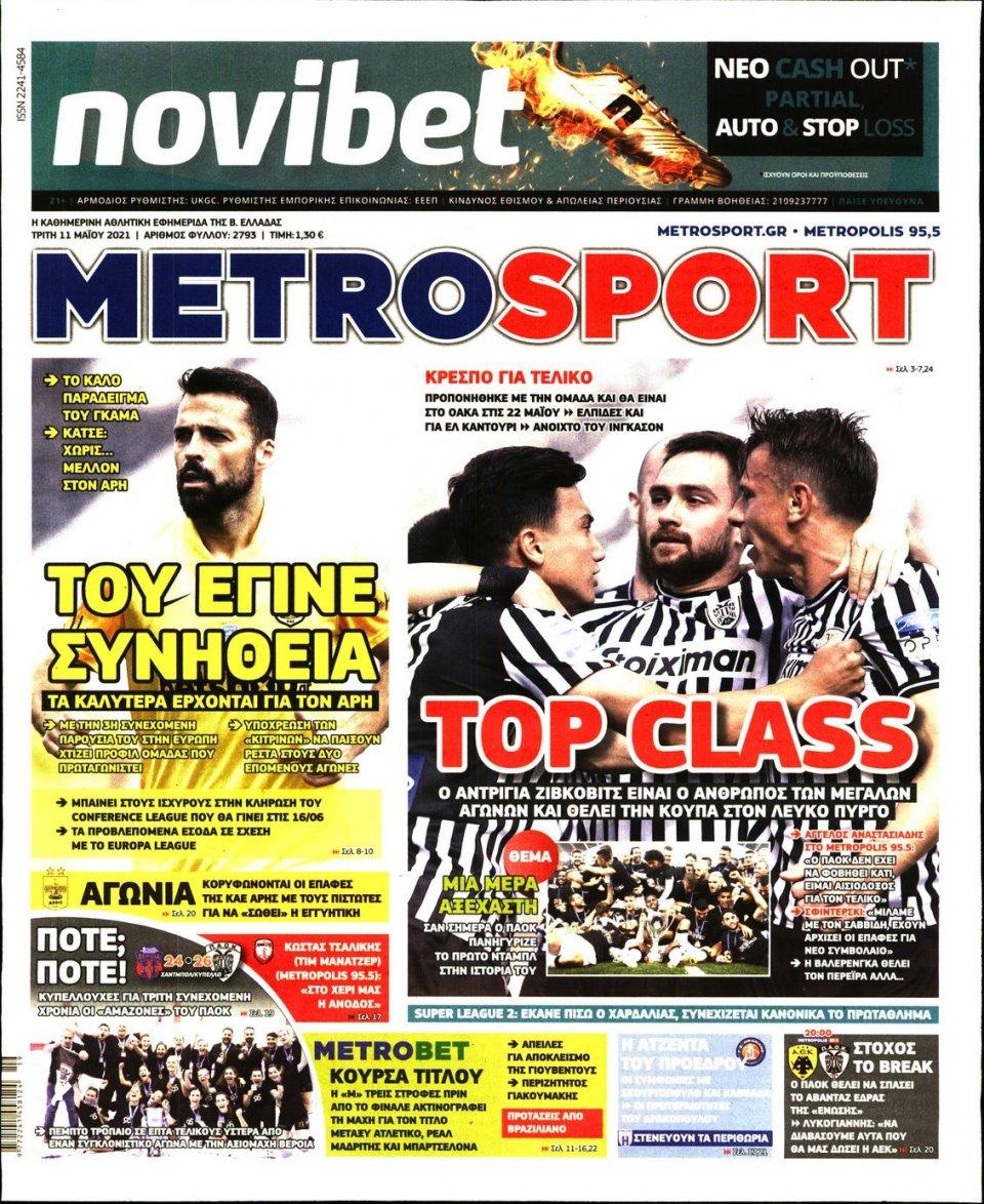Πρωτοσέλιδο Εφημερίδας - METROSPORT - 2021-05-11