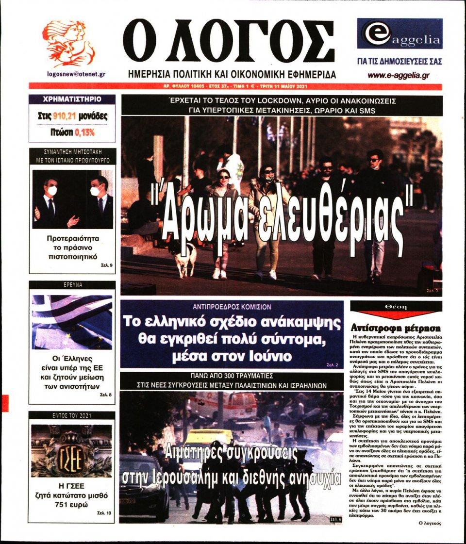 Πρωτοσέλιδο Εφημερίδας - Λόγος - 2021-05-11
