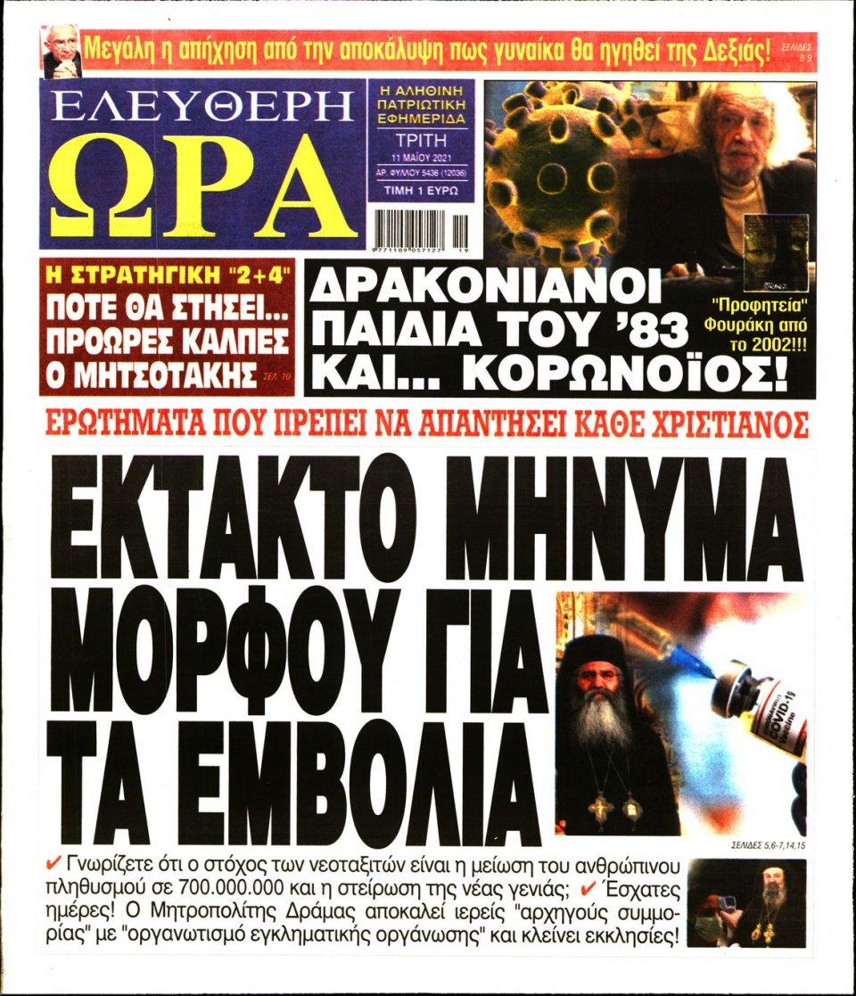 Πρωτοσέλιδο Εφημερίδας - Ελεύθερη Ώρα - 2021-05-11