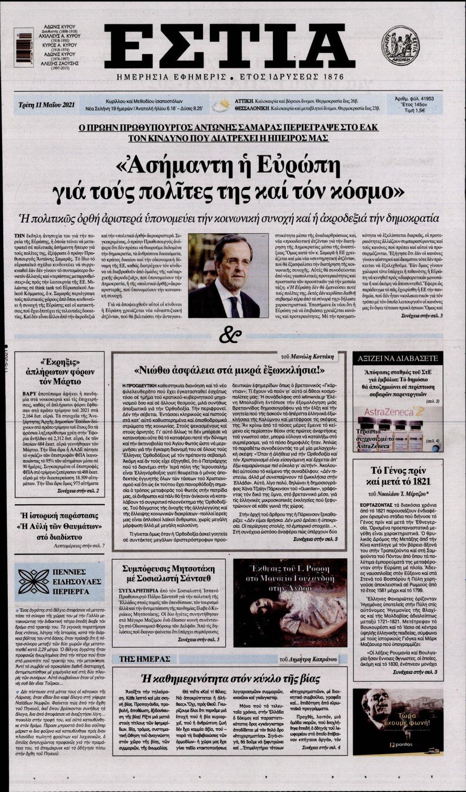 Πρωτοσέλιδο Εφημερίδας - Εστία - 2021-05-11