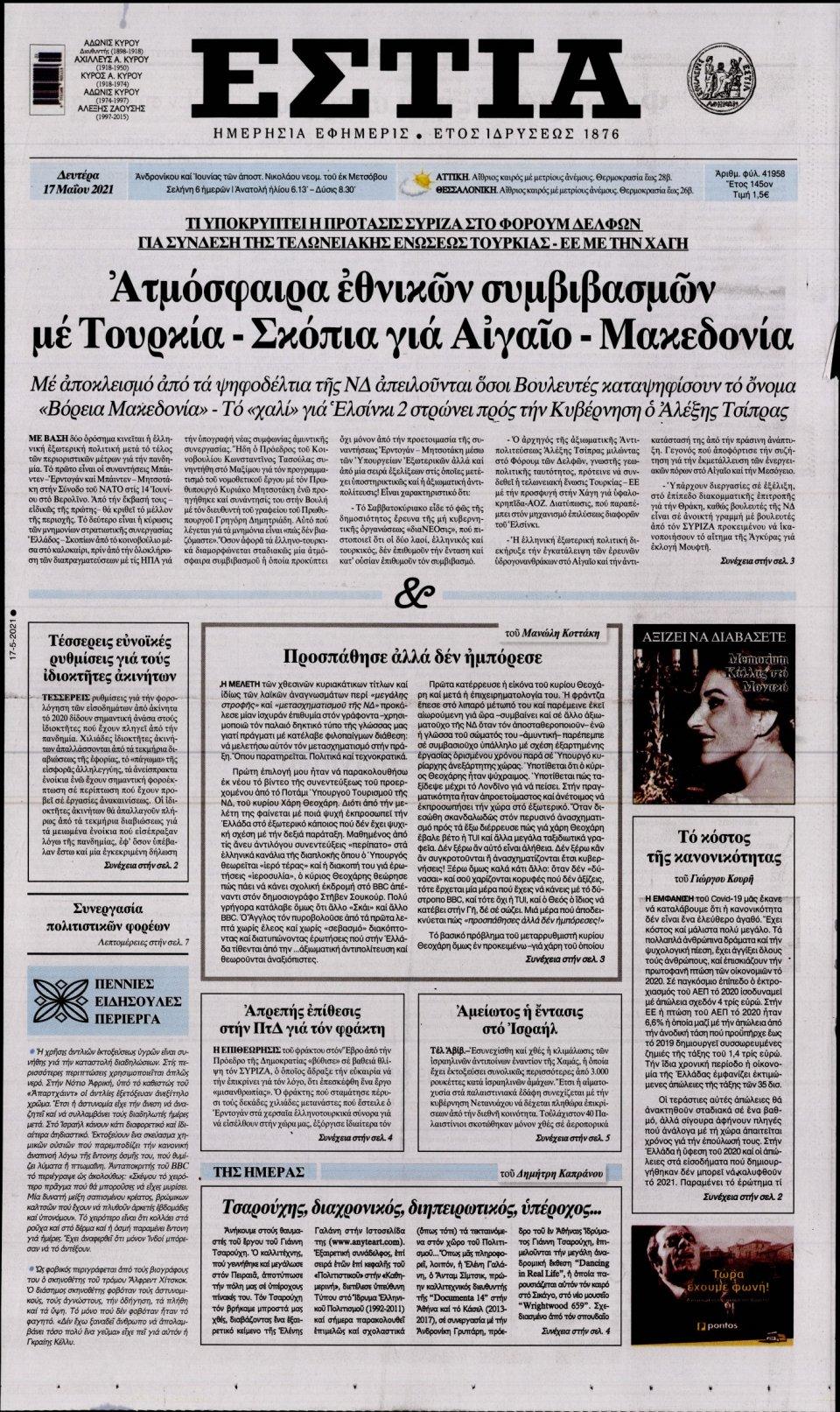 Πρωτοσέλιδο Εφημερίδας - Εστία - 2021-05-17