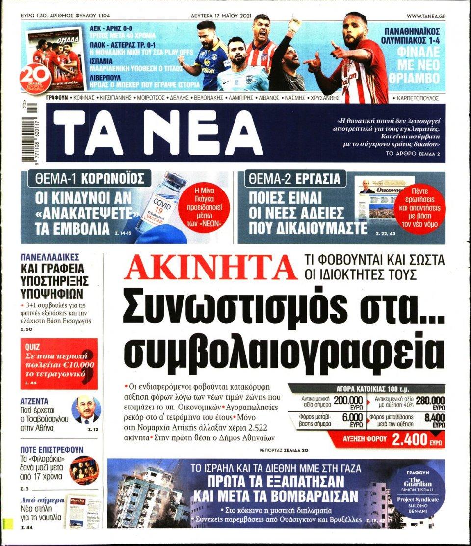 Πρωτοσέλιδο Εφημερίδας - Τα Νέα - 2021-05-17