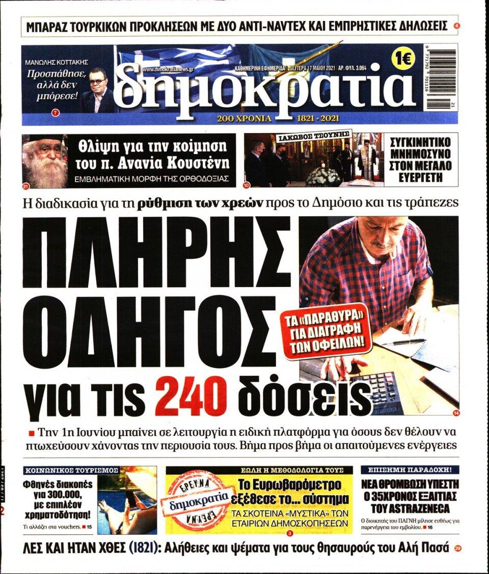 Πρωτοσέλιδο Εφημερίδας - ΔΗΜΟΚΡΑΤΙΑ - 2021-05-17