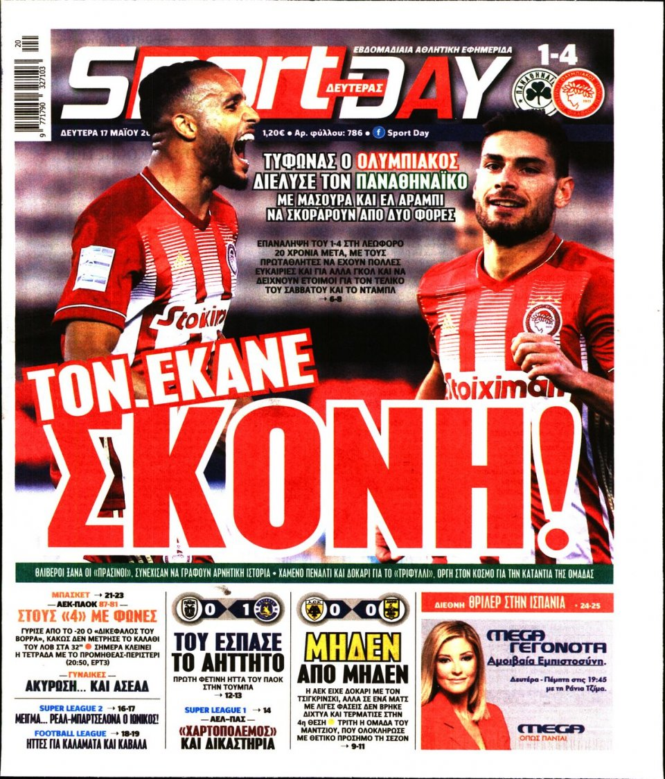 Πρωτοσέλιδο Εφημερίδας - Sportday - 2021-05-17