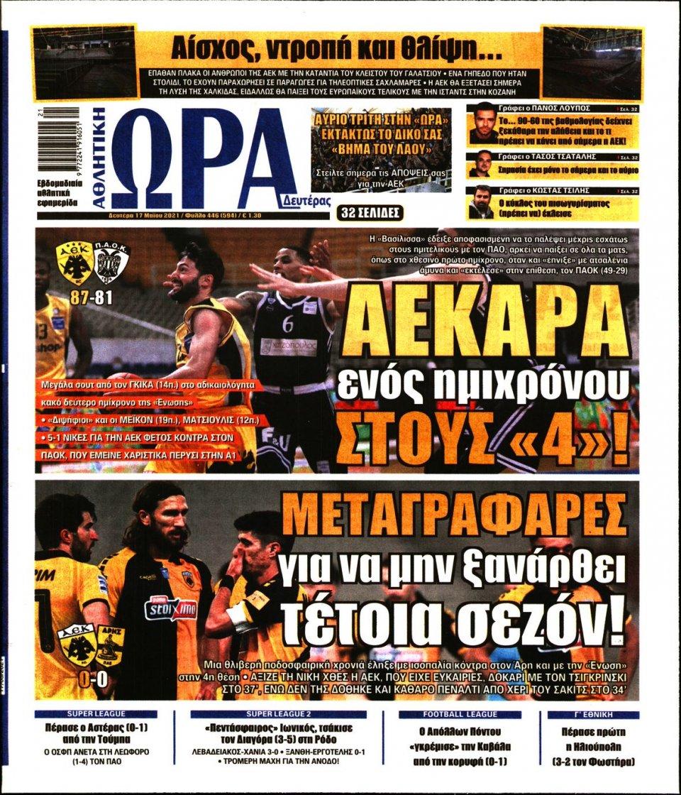 Πρωτοσέλιδο Εφημερίδας - Ώρα για Σπόρ - 2021-05-17