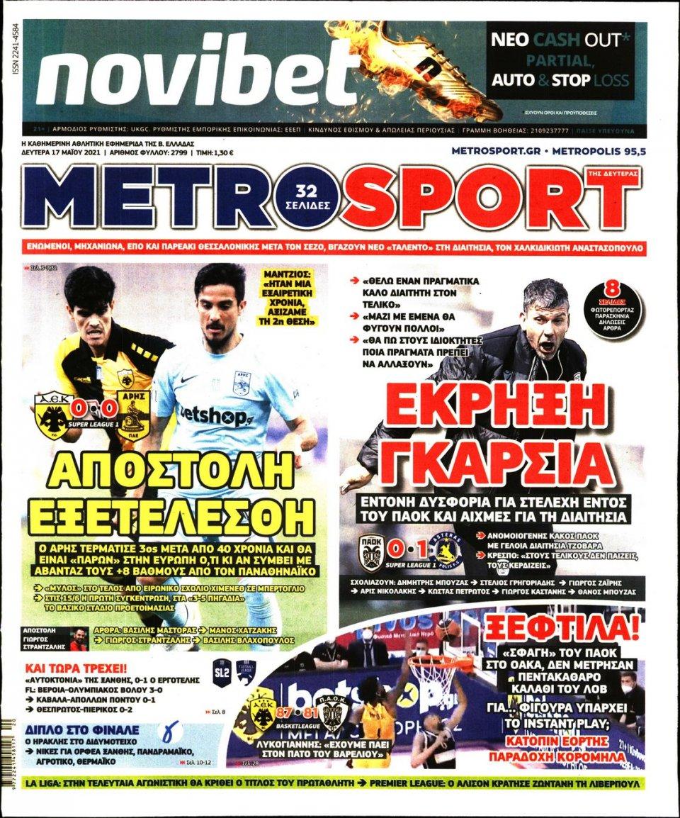 Πρωτοσέλιδο Εφημερίδας - METROSPORT - 2021-05-17