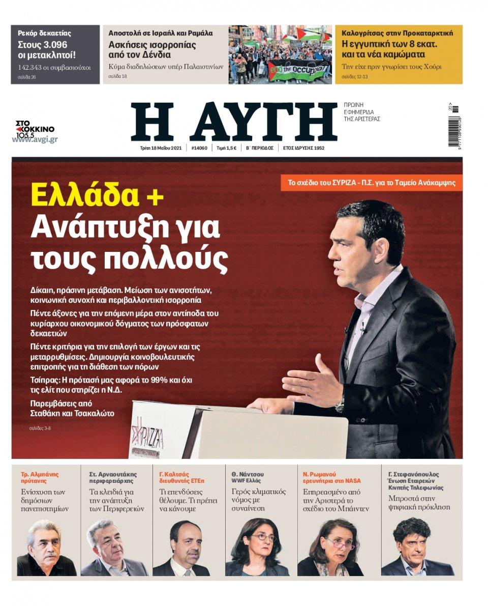 Πρωτοσέλιδο Εφημερίδας - Αυγή - 2021-05-18