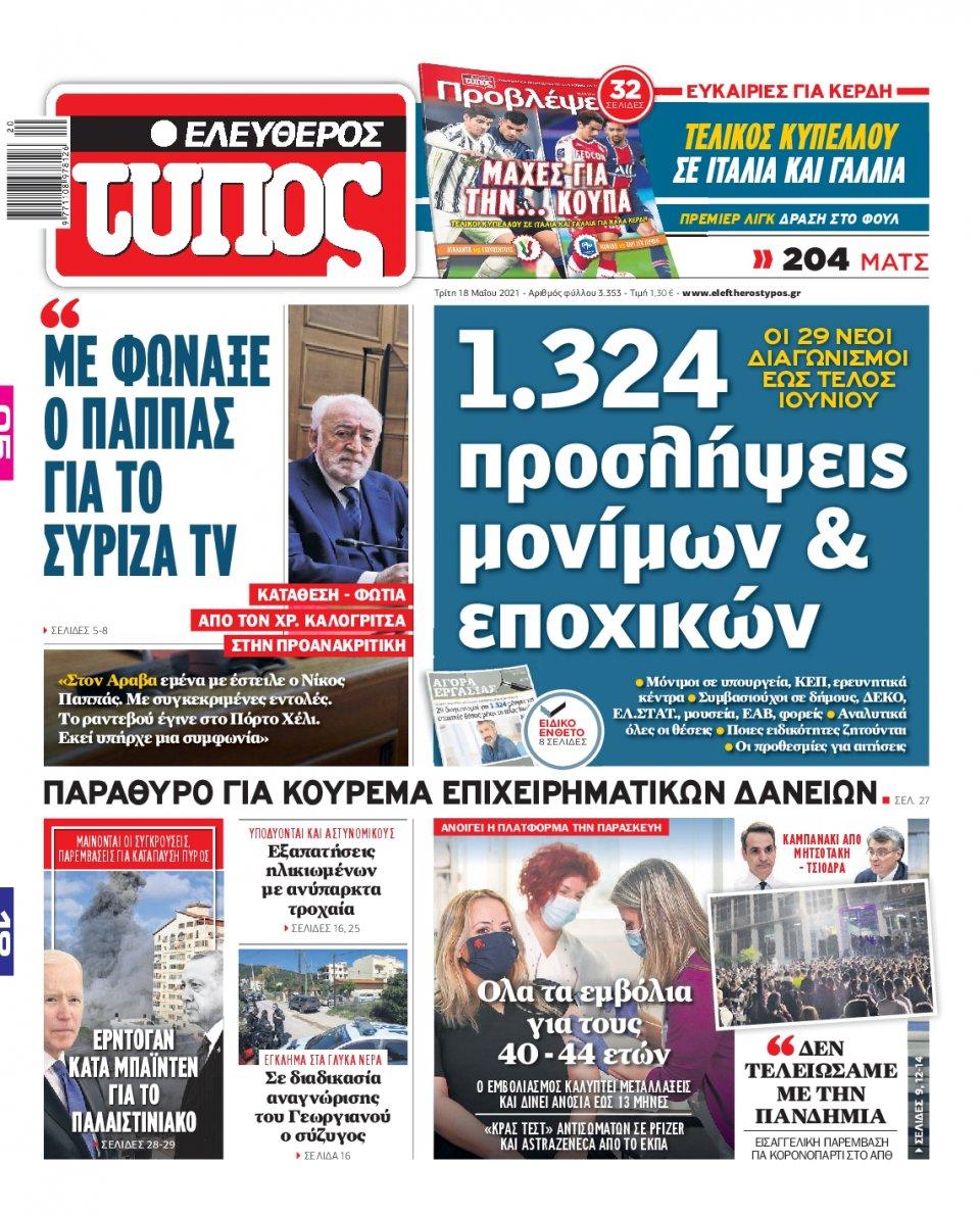 Πρωτοσέλιδο Εφημερίδας - Ελεύθερος Τύπος - 2021-05-18