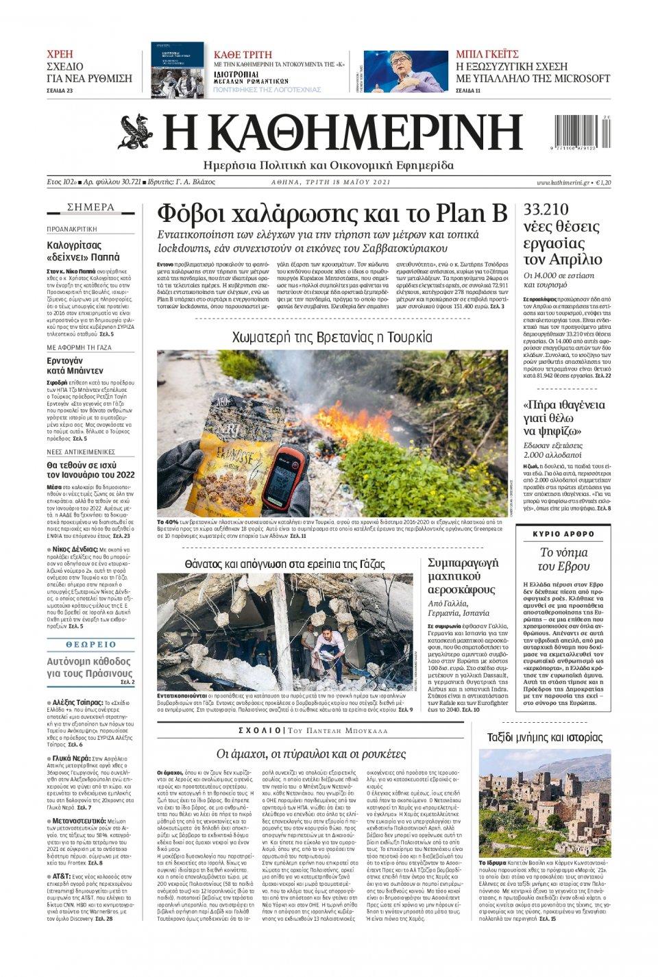 Πρωτοσέλιδο Εφημερίδας - Καθημερινή - 2021-05-18