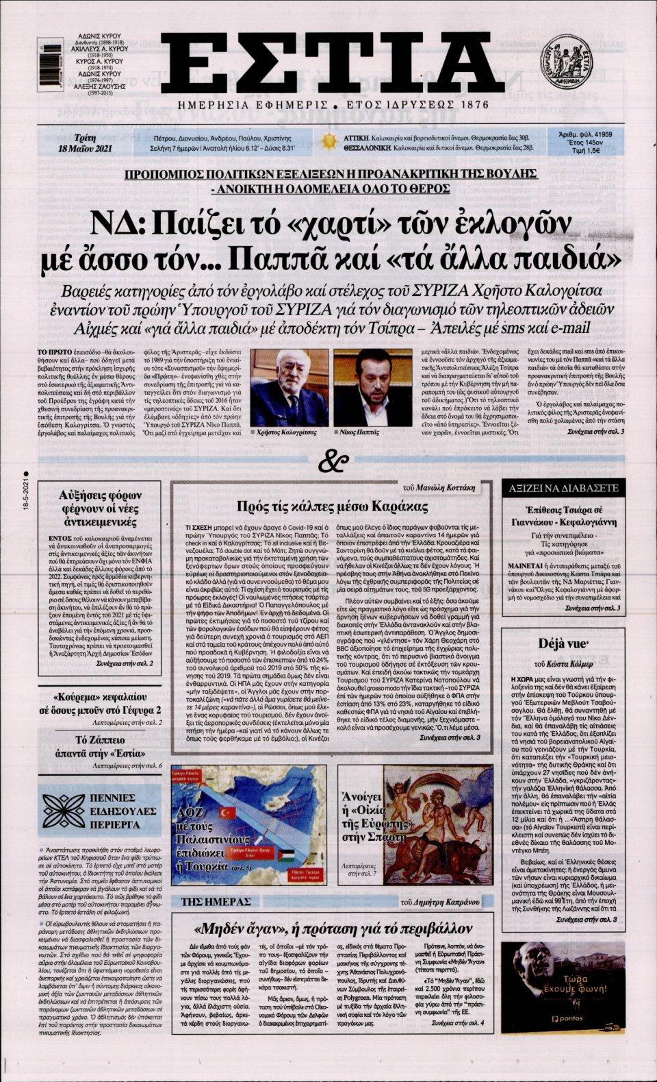 Πρωτοσέλιδο Εφημερίδας - Εστία - 2021-05-18