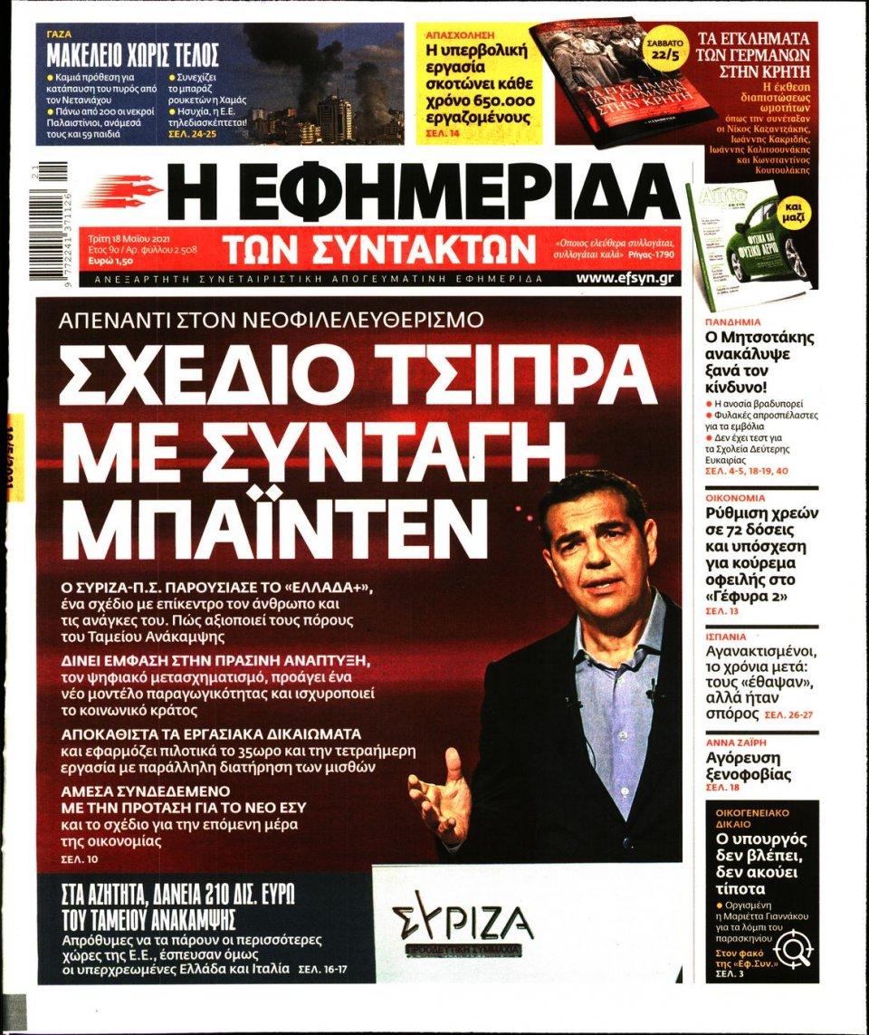 Πρωτοσέλιδο Εφημερίδας - Η ΕΦΗΜΕΡΙΔΑ ΤΩΝ ΣΥΝΤΑΚΤΩΝ - 2021-05-18