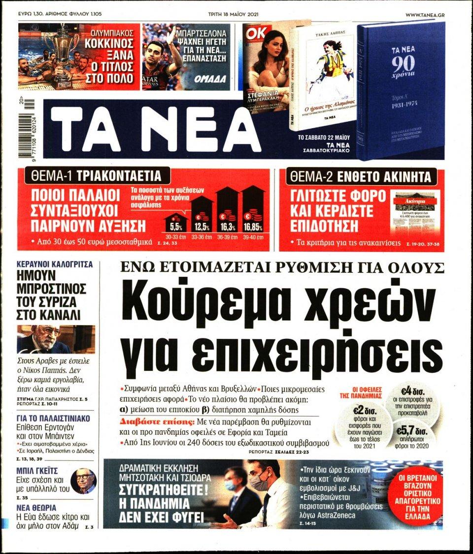 Πρωτοσέλιδο Εφημερίδας - Τα Νέα - 2021-05-18