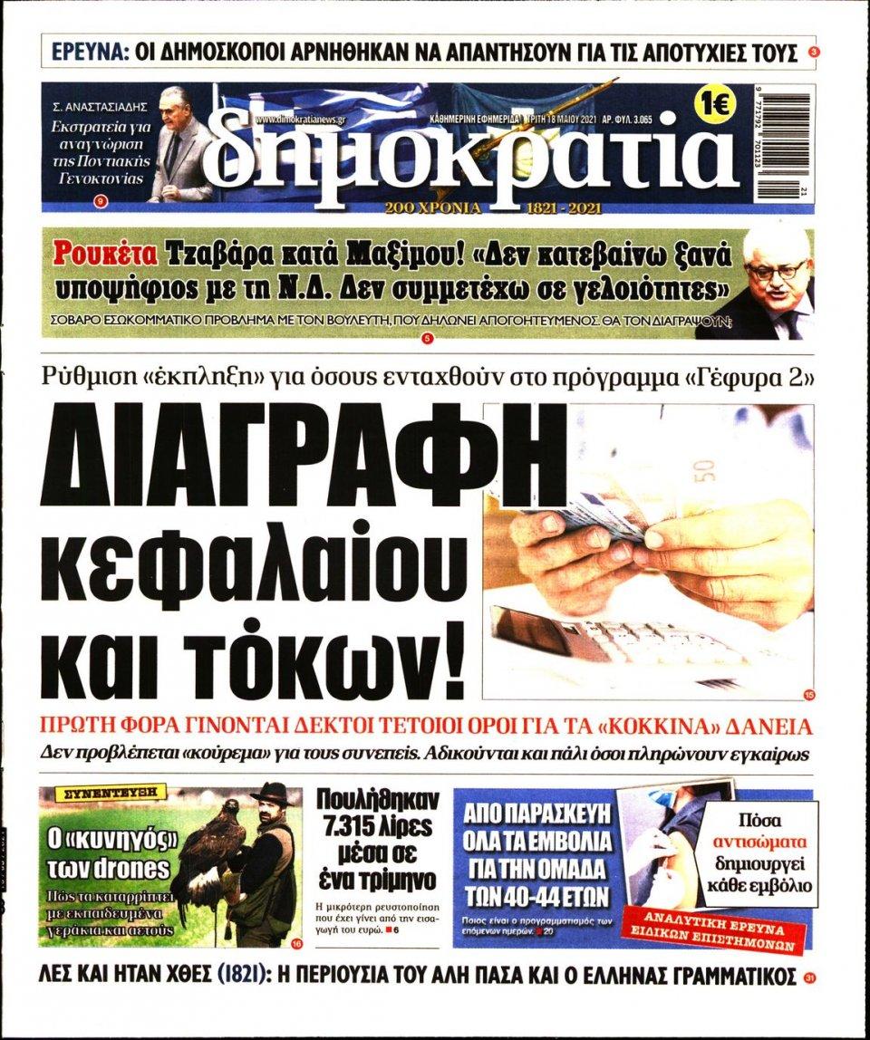Πρωτοσέλιδο Εφημερίδας - ΔΗΜΟΚΡΑΤΙΑ - 2021-05-18