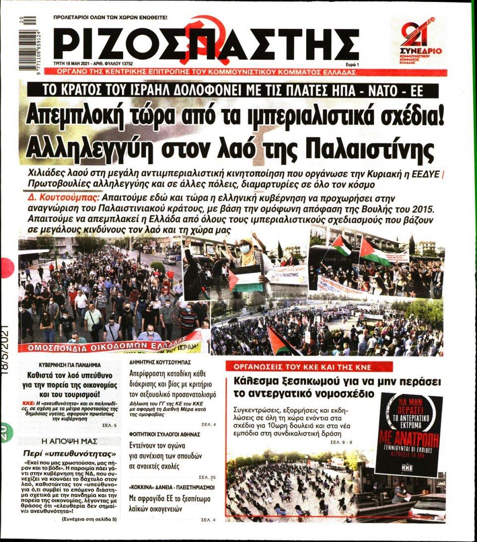 Πρωτοσέλιδο Εφημερίδας - Ριζοσπάστης - 2021-05-18