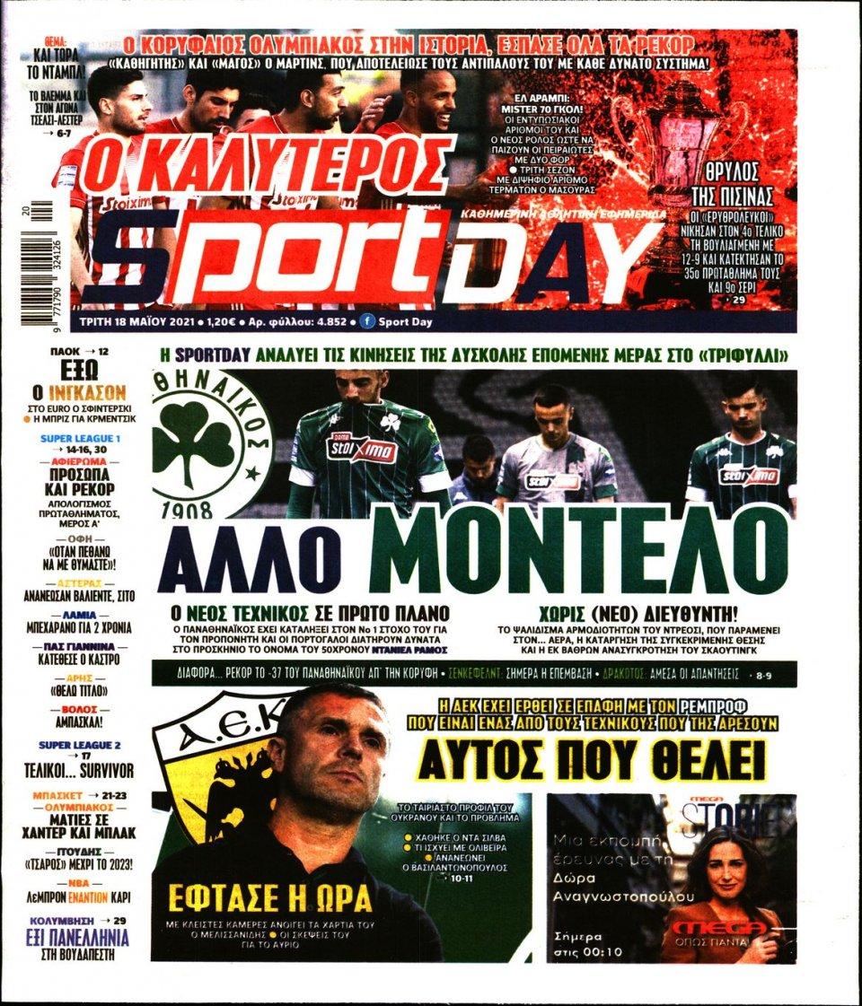 Πρωτοσέλιδο Εφημερίδας - Sportday - 2021-05-18