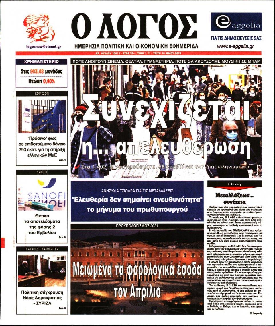 Πρωτοσέλιδο Εφημερίδας - Λόγος - 2021-05-18