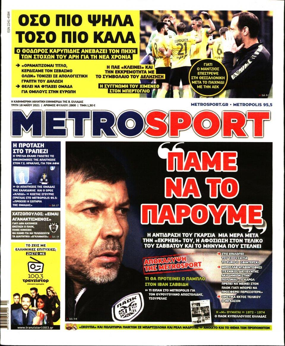 Πρωτοσέλιδο Εφημερίδας - METROSPORT - 2021-05-18