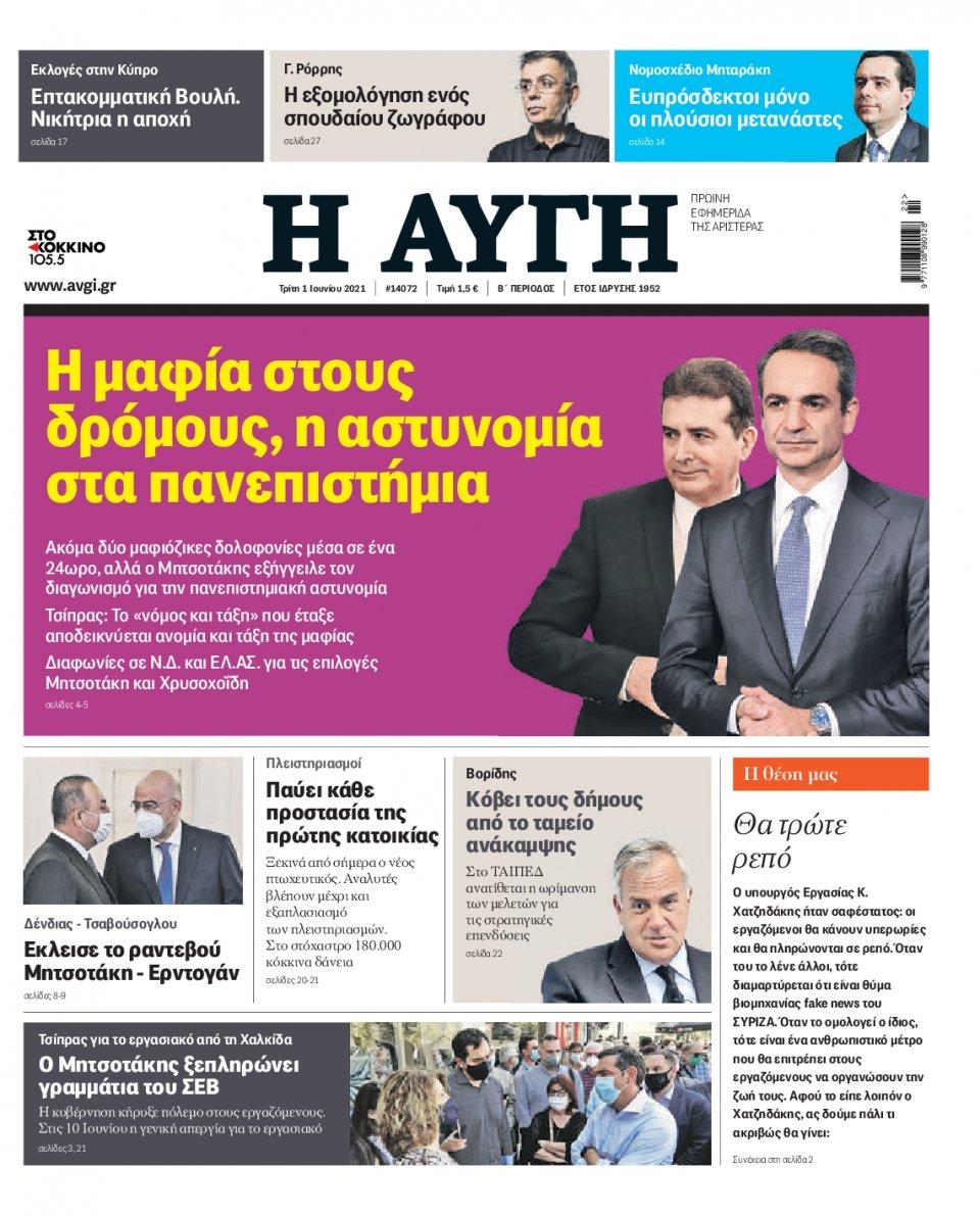 Πρωτοσέλιδο Εφημερίδας - Αυγή - 2021-06-01