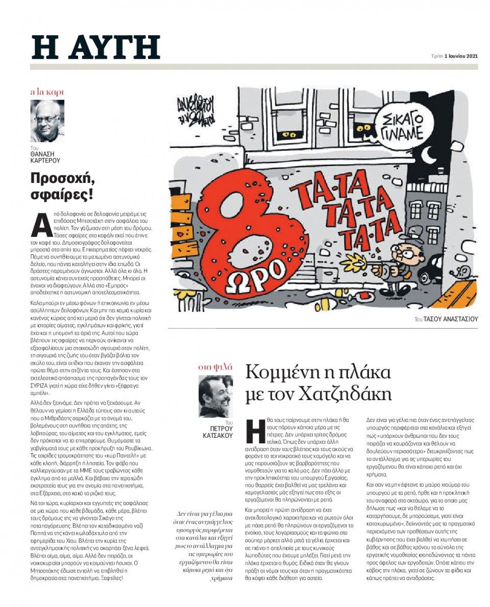Οπισθόφυλλο Εφημερίδας - Αυγή - 2021-06-01