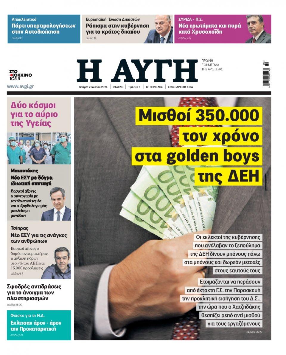 Πρωτοσέλιδο Εφημερίδας - Αυγή - 2021-06-02