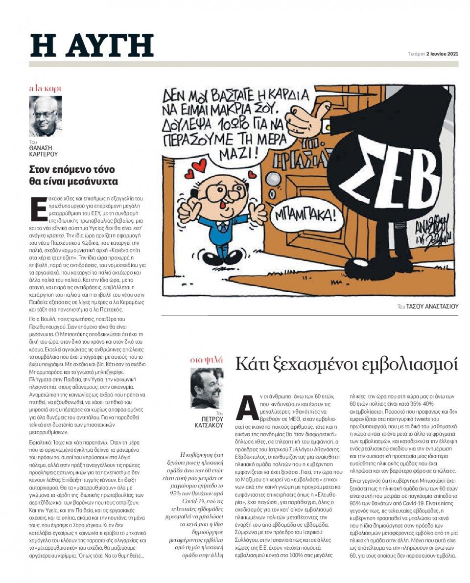 Οπισθόφυλλο Εφημερίδας - Αυγή - 2021-06-02