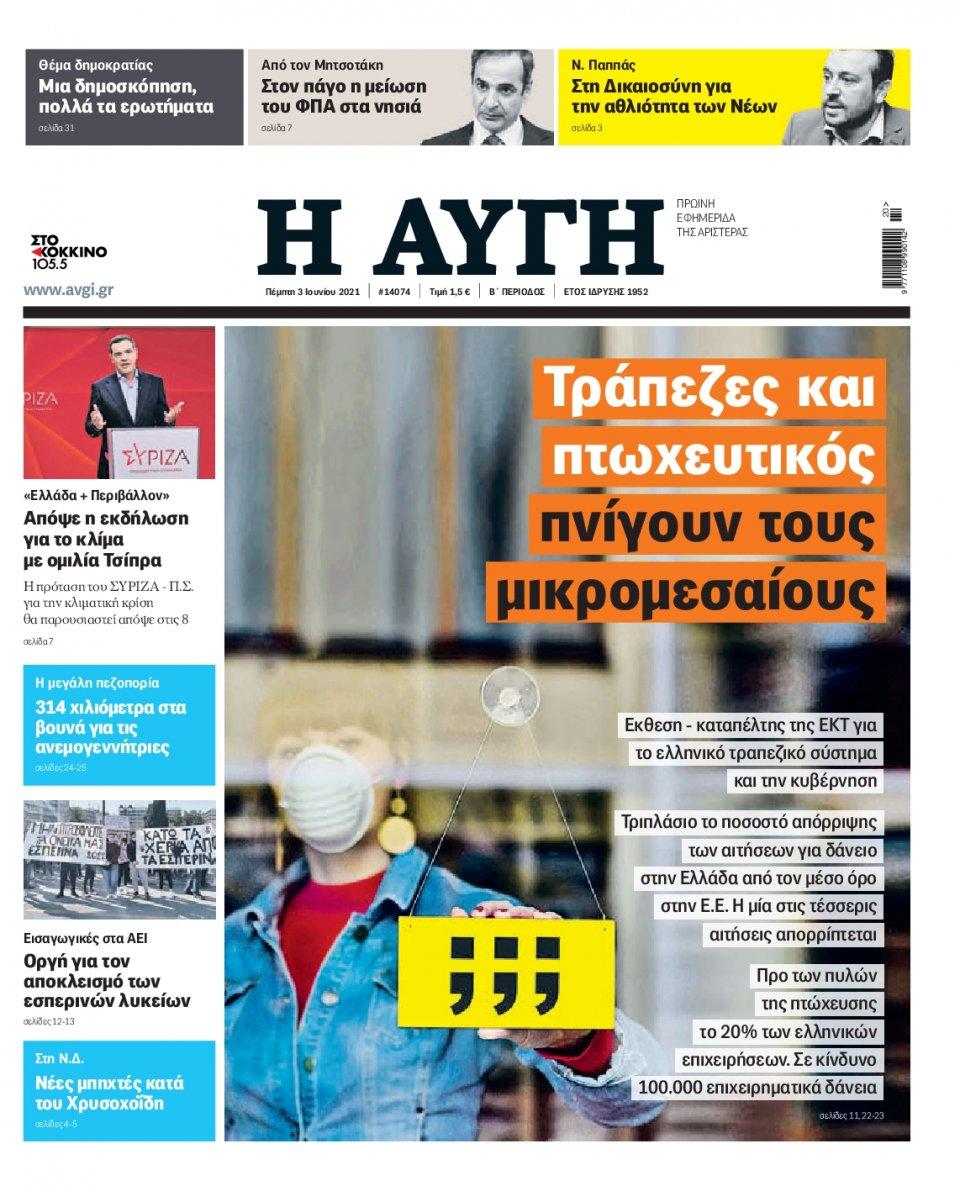 Πρωτοσέλιδο Εφημερίδας - Αυγή - 2021-06-03