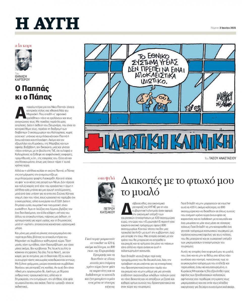 Οπισθόφυλλο Εφημερίδας - Αυγή - 2021-06-03