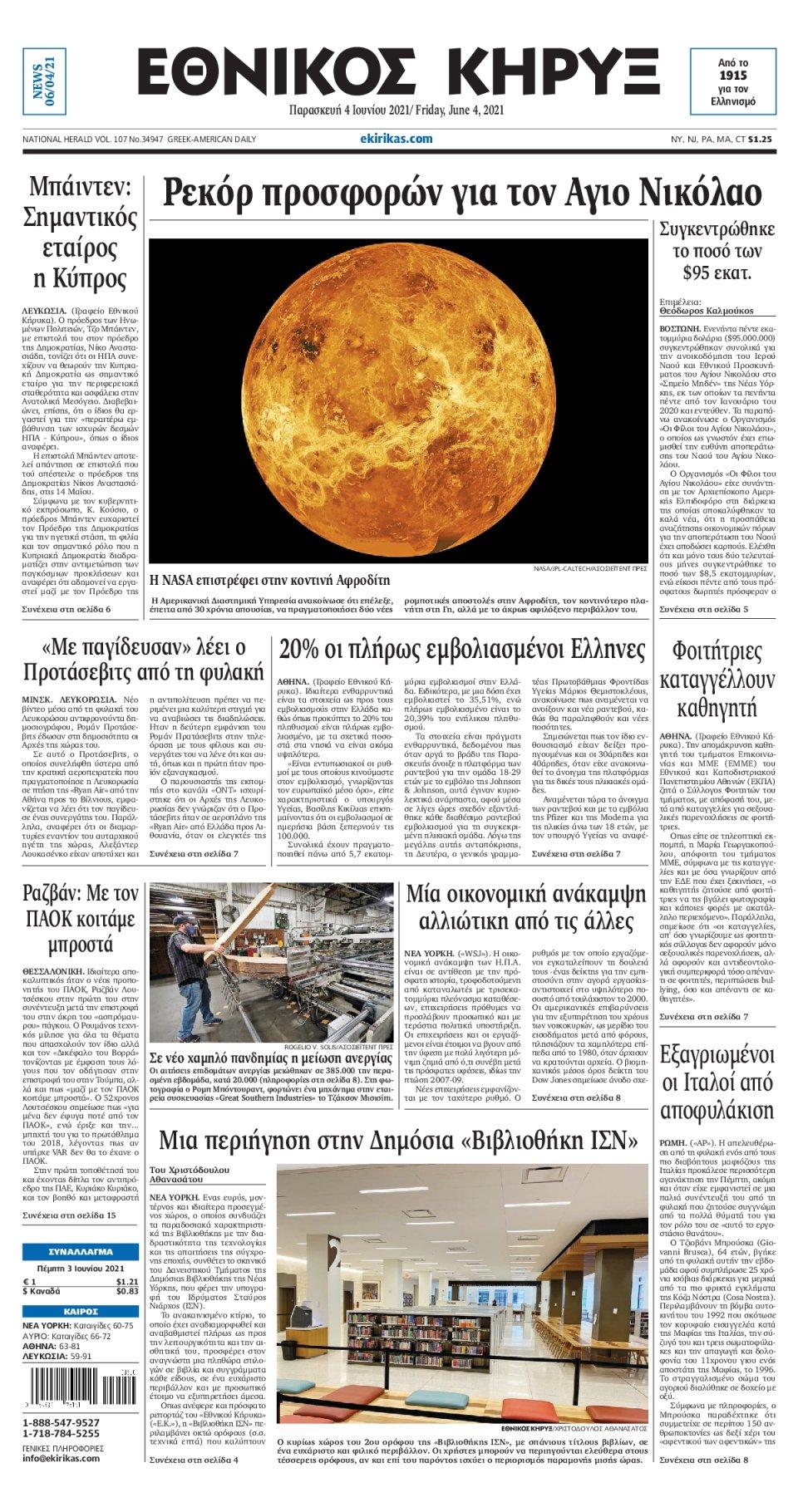 Πρωτοσέλιδο Εφημερίδας - ΕΘΝΙΚΟΣ ΚΗΡΥΞ ΝΕΑΣ ΥΟΡΚΗΣ - 2021-06-04