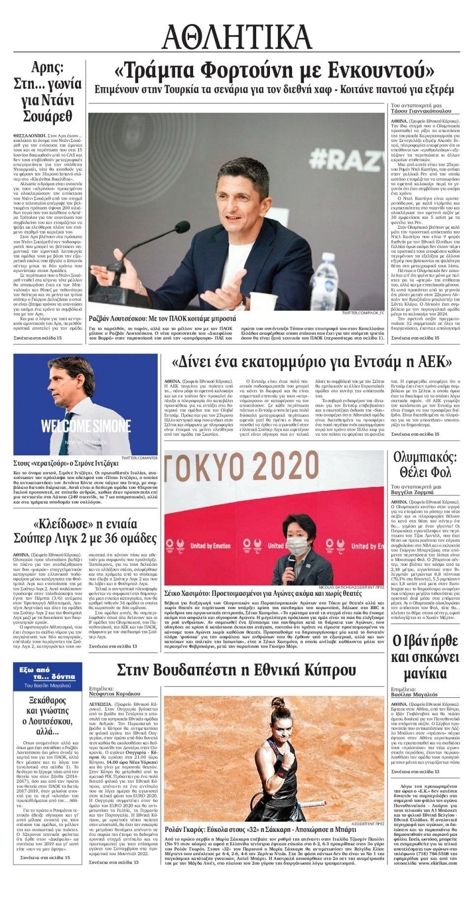 Οπισθόφυλλο Εφημερίδας - ΕΘΝΙΚΟΣ ΚΗΡΥΞ ΝΕΑΣ ΥΟΡΚΗΣ - 2021-06-04