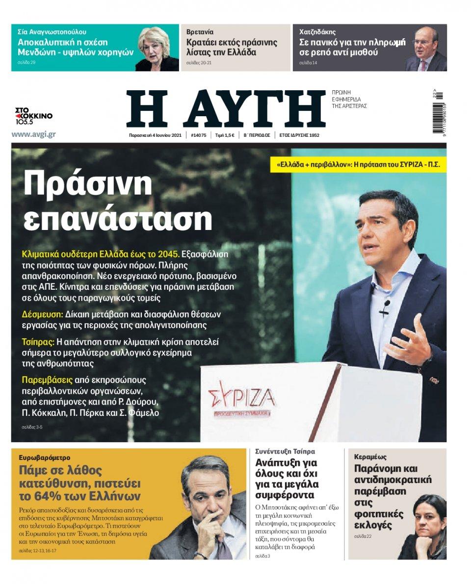 Πρωτοσέλιδο Εφημερίδας - Αυγή - 2021-06-04