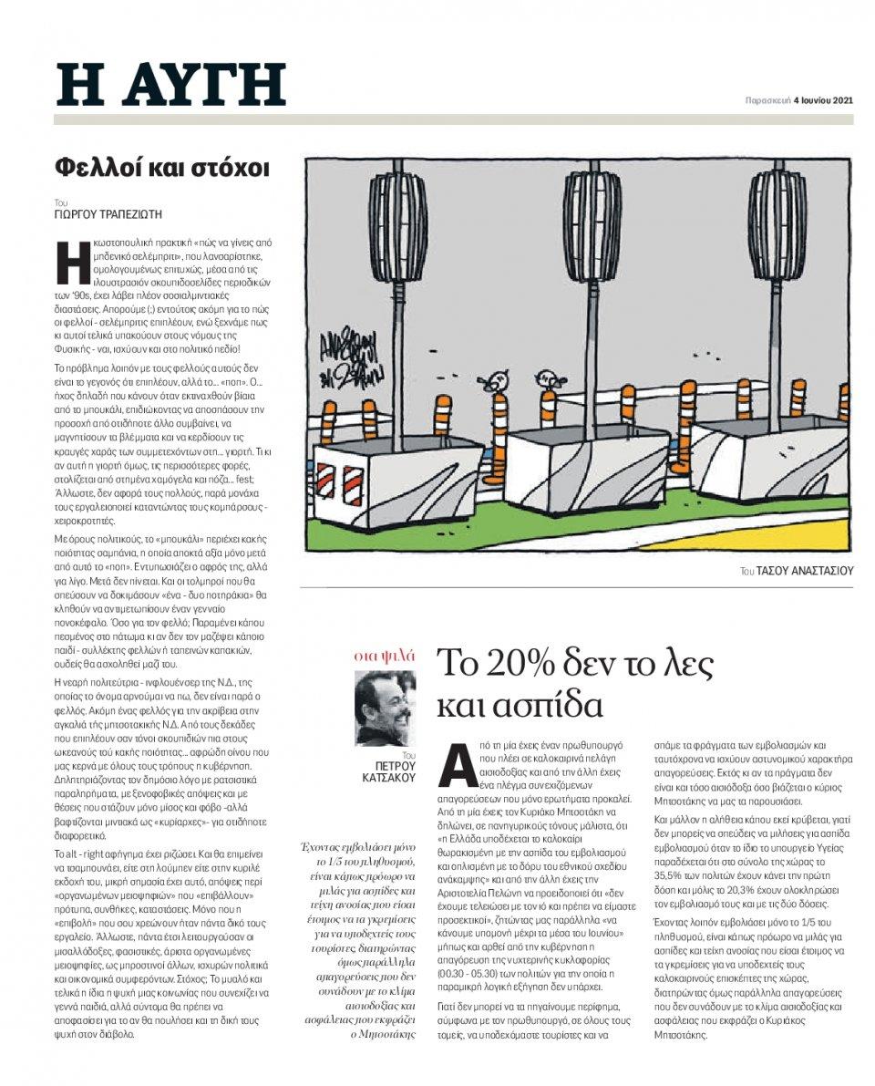 Οπισθόφυλλο Εφημερίδας - Αυγή - 2021-06-04