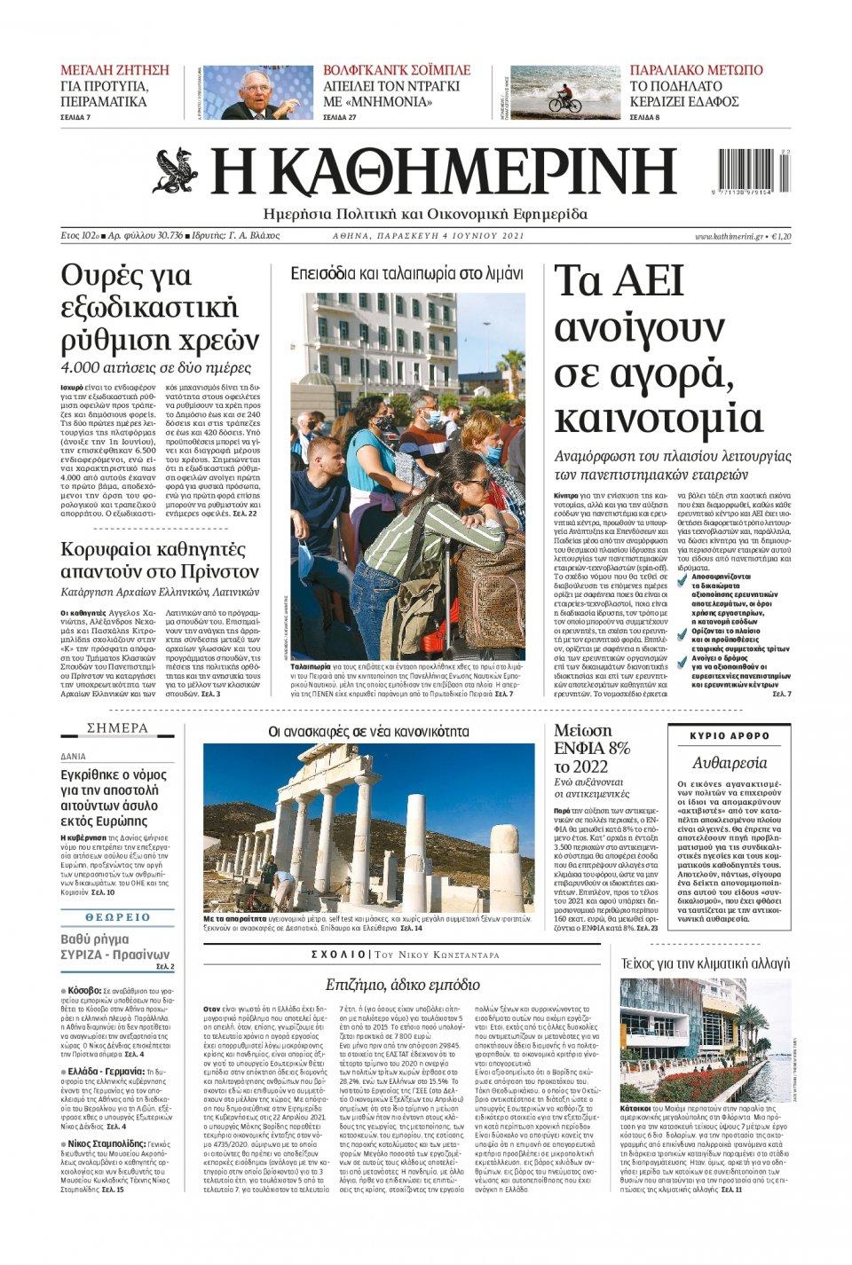 Πρωτοσέλιδο Εφημερίδας - Καθημερινή - 2021-06-04