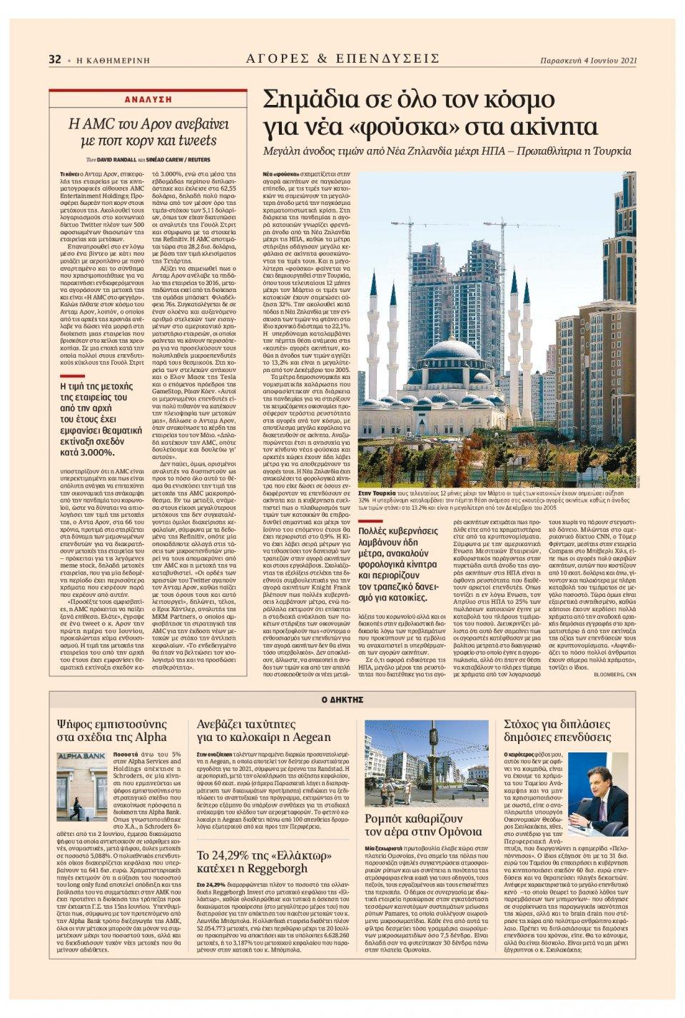 Οπισθόφυλλο Εφημερίδας - Καθημερινή - 2021-06-04