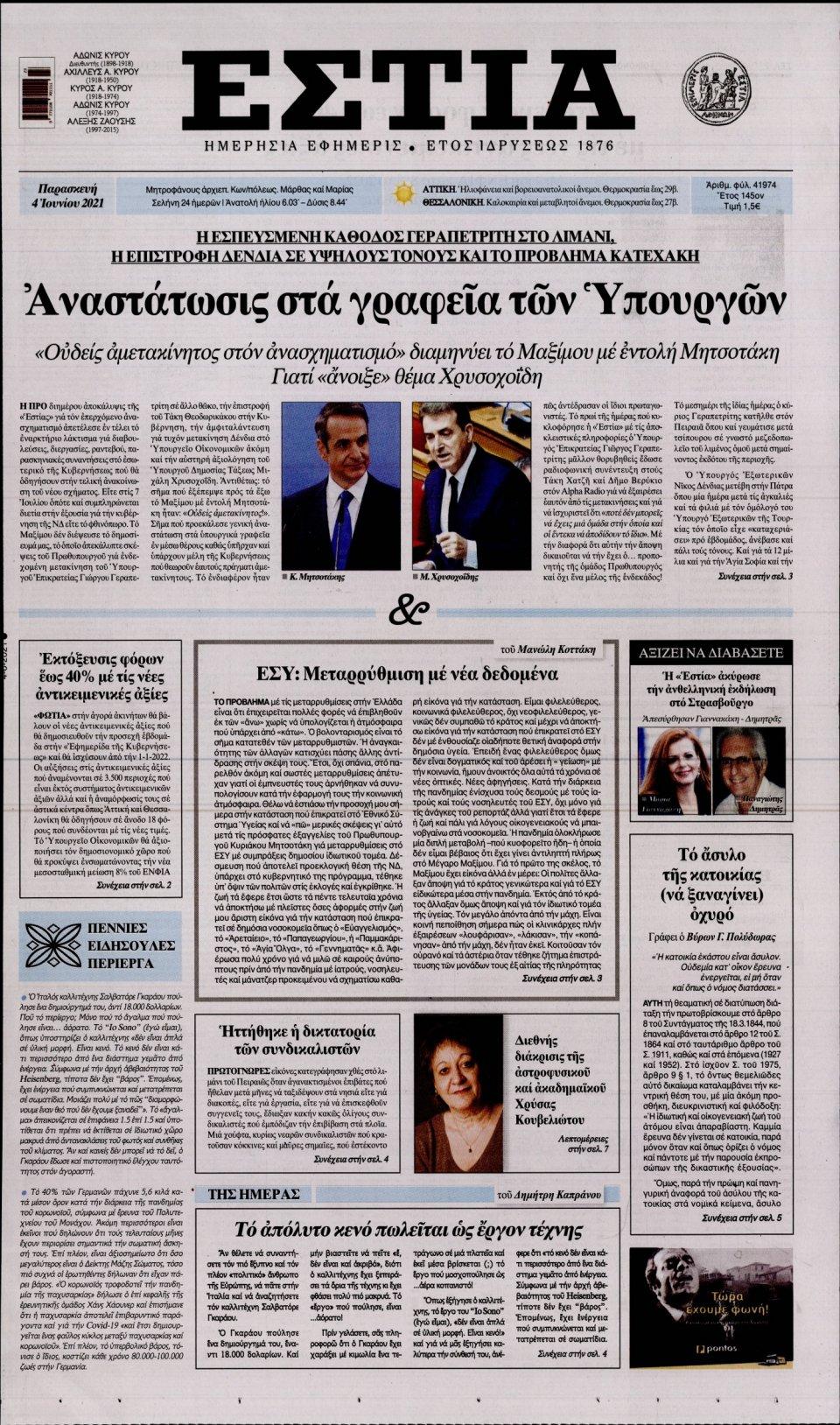 Πρωτοσέλιδο Εφημερίδας - Εστία - 2021-06-04