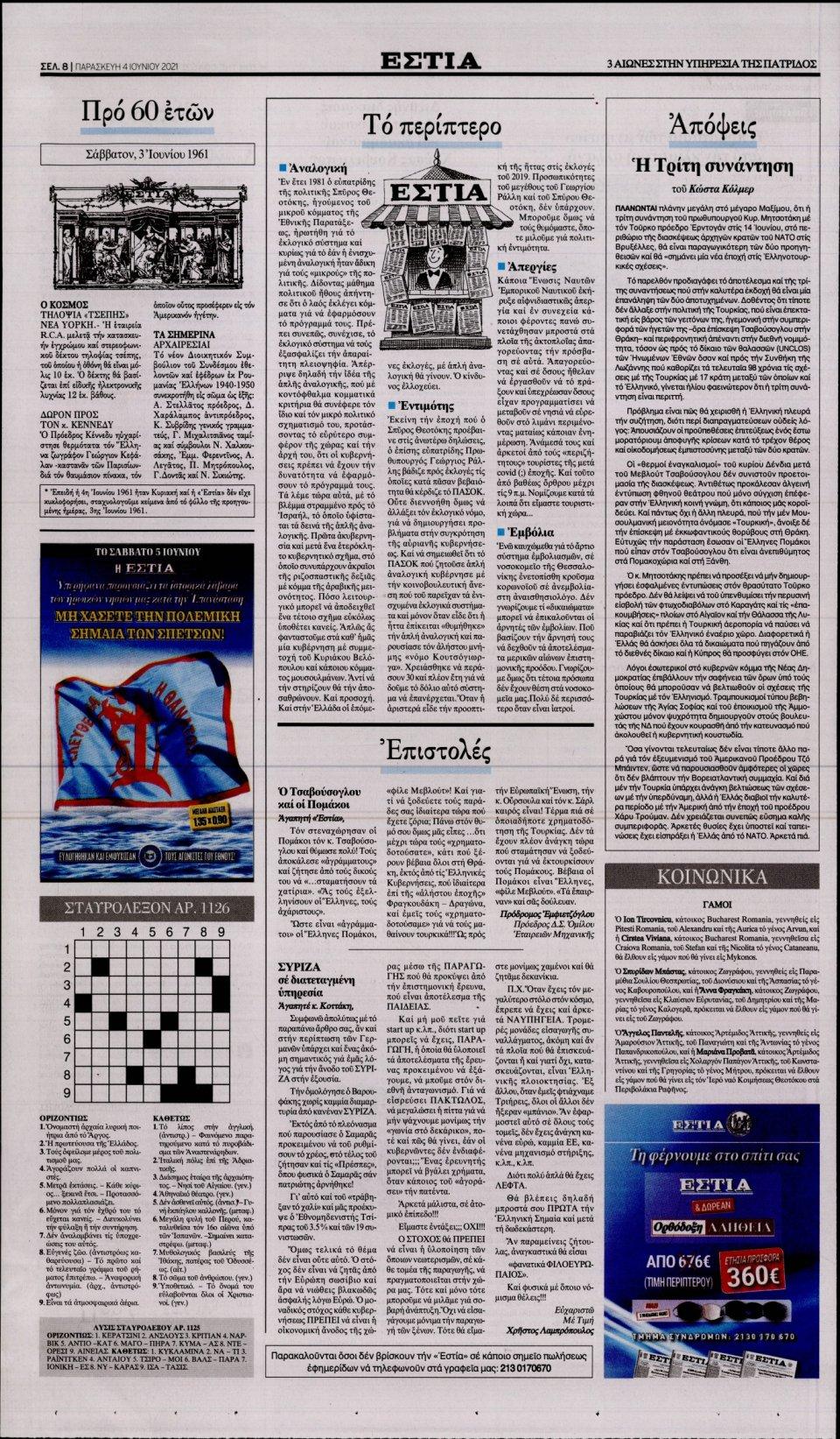 Οπισθόφυλλο Εφημερίδας - Εστία - 2021-06-04