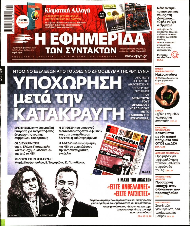 Πρωτοσέλιδο Εφημερίδας - Η ΕΦΗΜΕΡΙΔΑ ΤΩΝ ΣΥΝΤΑΚΤΩΝ - 2021-06-04