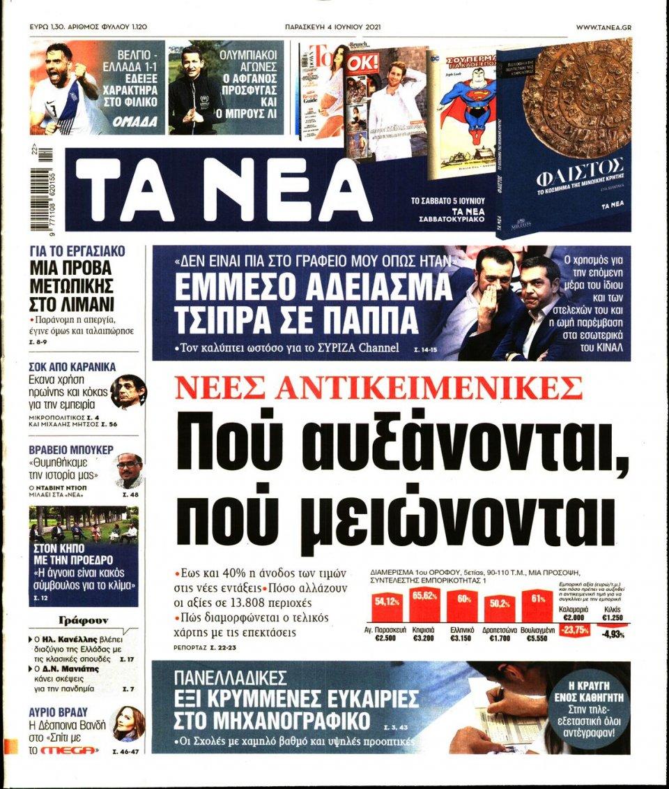 Πρωτοσέλιδο Εφημερίδας - Τα Νέα - 2021-06-04