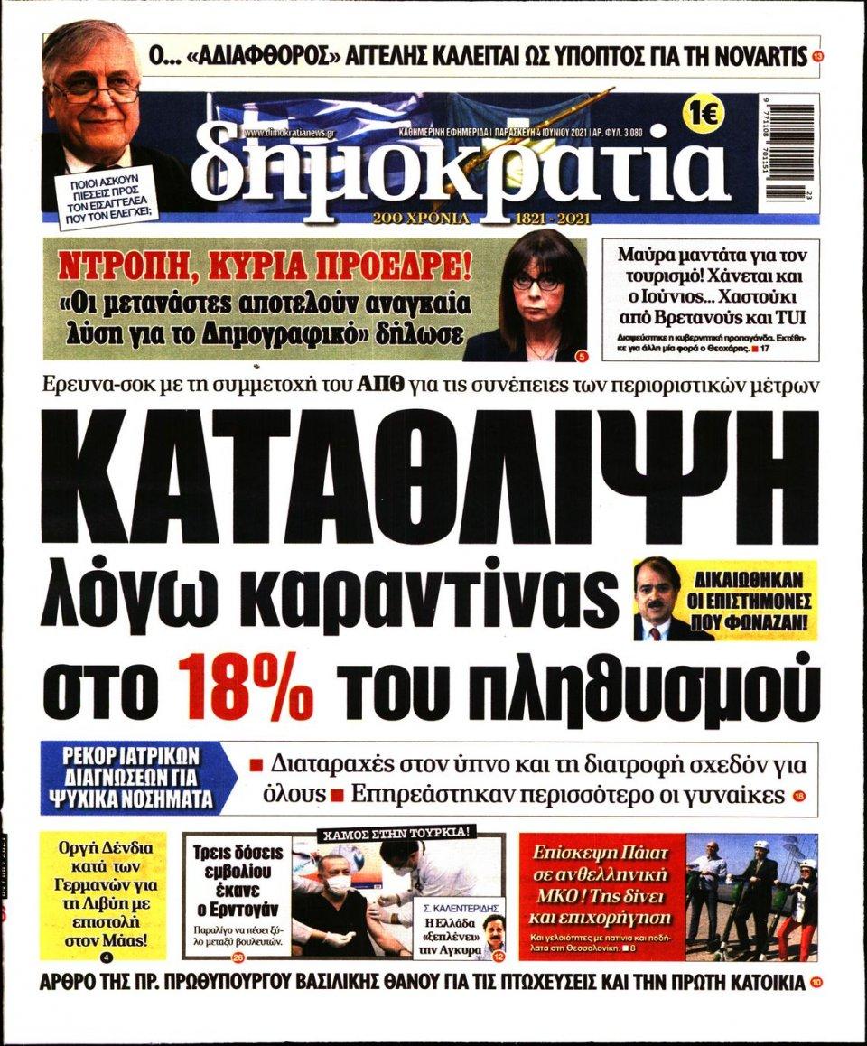Πρωτοσέλιδο Εφημερίδας - ΔΗΜΟΚΡΑΤΙΑ - 2021-06-04