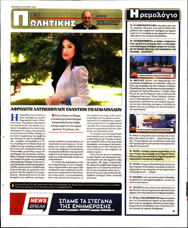 Οπισθόφυλλο Εφημερίδας - ΔΗΜΟΚΡΑΤΙΑ - 2021-06-04