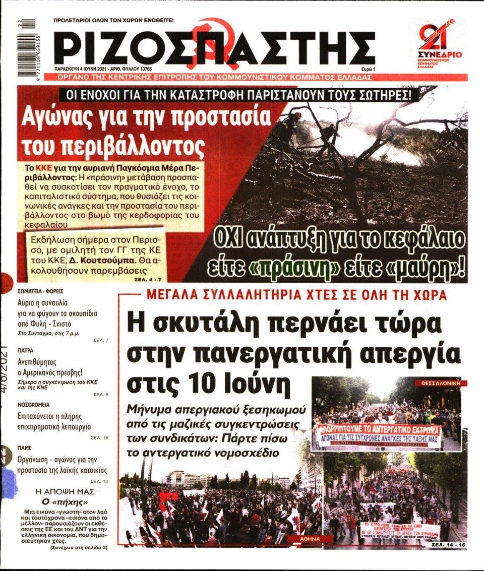 Πρωτοσέλιδο Εφημερίδας - Ριζοσπάστης - 2021-06-04
