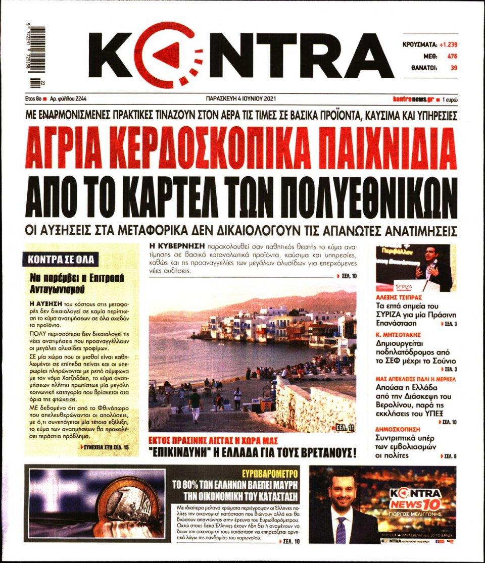 Πρωτοσέλιδο Εφημερίδας - KONTRA NEWS - 2021-06-04