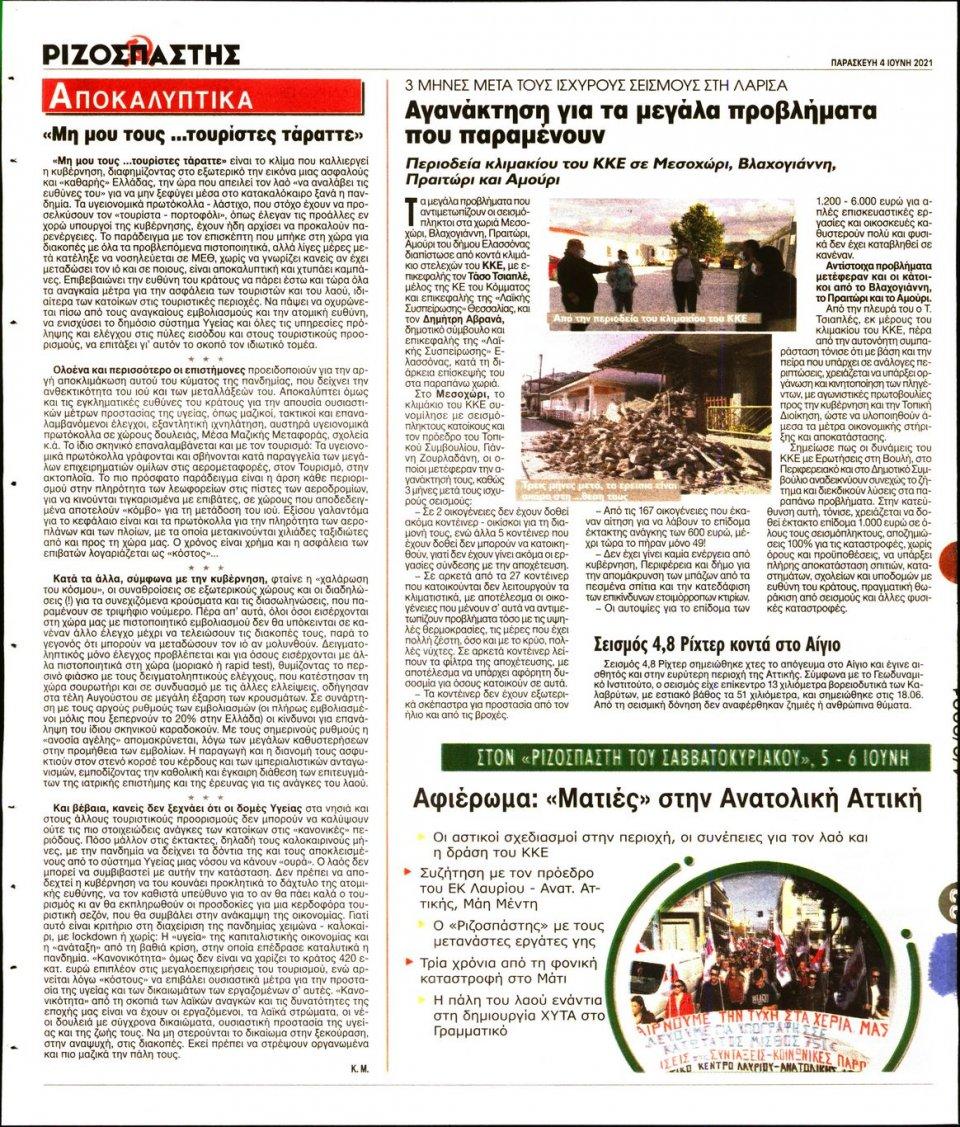Οπισθόφυλλο Εφημερίδας - Ριζοσπάστης - 2021-06-04